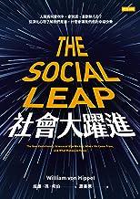 社會大躍進:人類為何愛吹牛、會說謊、喜歡聊八卦?從演化心理了解我們是誰,什麼會讓我們感到幸福快樂: The Social Leap: The New Evolutionary Science of Who We Are, Where We Co...