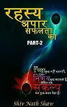 Best safalta ka rahasya book Reviews