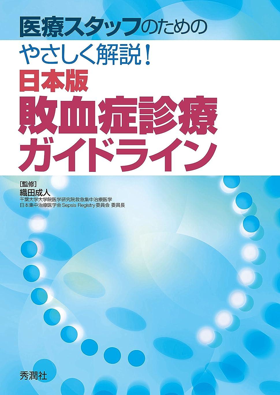 詩人共役ボックス医療スタッフのための やさしく解説!日本版敗血症診療ガイドライン