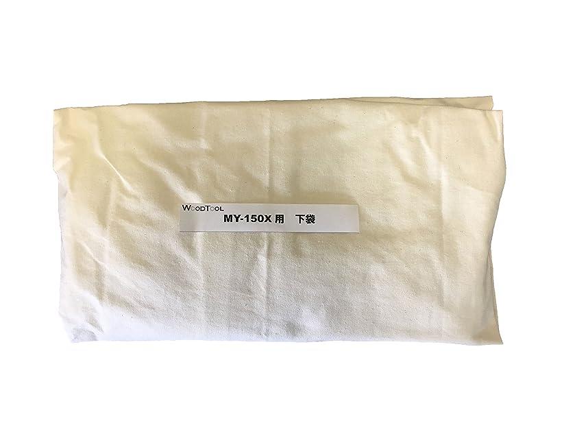 リラックスした寸前テラスムラコシ 集塵機用 下袋 マイコレクター MY-150X用 (3馬力/2.2Kw) ワンタッチバネ式