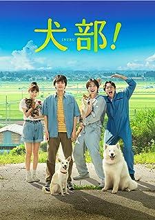 【Amazon.co.jp限定】犬部! Blu-ray(豪華版) 〔Amazon.co.jp限定特典:L版ブロマイド(林 遣都/ 中川大志2枚セット)付き〕