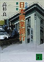 小説 日本興業銀行(1) (講談社文庫)