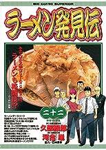 表紙: ラーメン発見伝(22) (ビッグコミックス) | 河合単