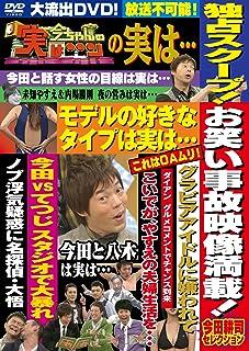 今ちゃんの「実は・・・」の実は・・・ お笑い事故映像満載! 今田耕司セレクション [DVD]...