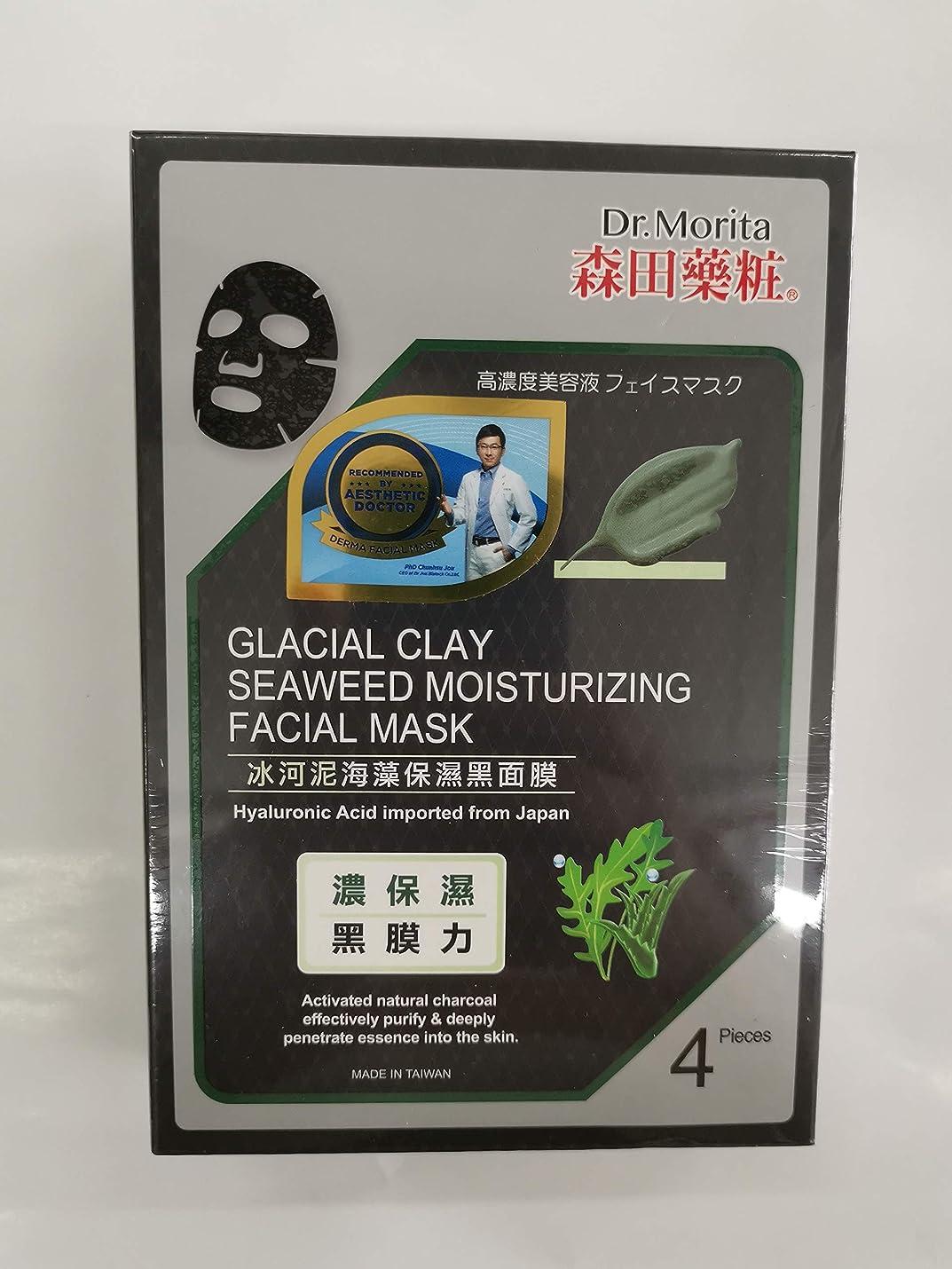 セント広範囲変えるDoctor Morita 氷のような粘土の海藻保湿フェイシャルマスク4 - 肌に深く入り、効果的に浄化し、肌に潤いを与え、弾力を保ちます