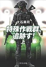 表紙: 特殊作戦群、追跡す!(上) 『ピノキオ急襲 上』改題 (中公文庫) | 大石英司