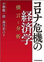 表紙: コロナ危機の経済学 提言と分析 (日本経済新聞出版) | 森川正之