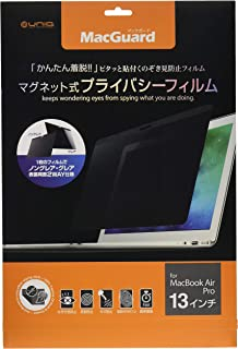 UNIQ MacGuard マグネット式プライバシーフィルム MacbookPro/Air 13インチ用 MBG13PF