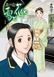 蔵の宿雪と花と 1 (芳文社コミックス)