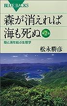表紙: 森が消えれば海も死ぬ 第2版 陸と海を結ぶ生態学 (ブルーバックス) | 松永勝彦
