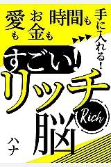 愛もお金も時間も手に入れる!すごい「リッチ脳」~貧しさや不幸を回避する人生の秘密~ (先着300名へ付録付き) Kindle版