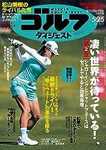 週刊ゴルフダイジェスト 2021年 05/25号 [雑誌]