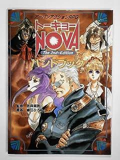 トーキョーNOVA The 2nd-Editionハンドブック―ログアウトテーブルトークRPG (ログアウト・テーブルトークRPG)