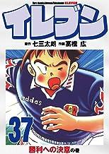 表紙: イレブン 37巻 | 高橋 広