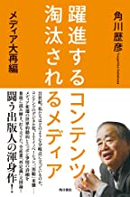 表紙: 躍進するコンテンツ、淘汰されるメディア メディア大再編 | 角川 歴彦