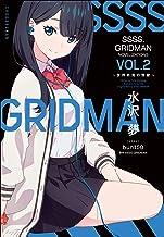 表紙: SSSS.GRIDMAN NOVELIZATIONS Vol.2 ~世界終焉の怪獣~ (ガガガブックス) | SSSS.GRIDMAN