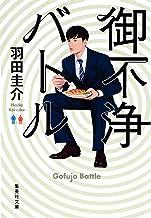 表紙: 御不浄バトル (集英社文庫) | 羽田圭介