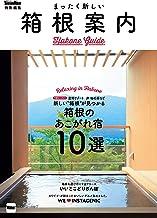 表紙: まったく新しい箱根案内 (ウォーカームック) | YokohamaWalker編集部