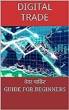 शेयर मार्किट  GUIDE FOR BEGINNERS (Hindi Edition)