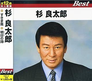 杉良太郎 ベスト ONK-13-ON