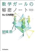 表紙: 数学ガールの秘密ノート/丸い三角関数 | 結城 浩