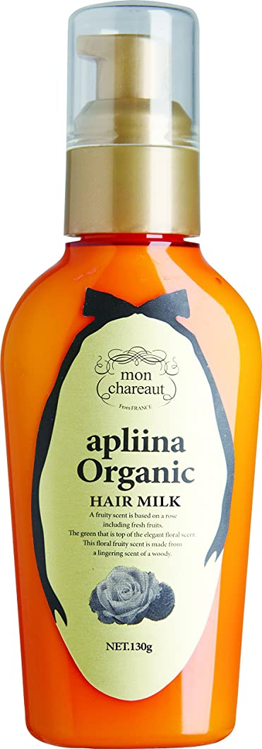 慢性的叱る言い直すモンシャルーテ アプリーナ オーガニック ヘアミルク 130g<ビッグボトル>