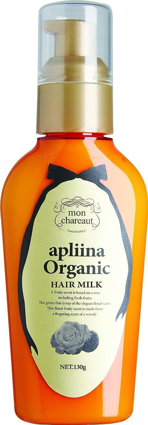 矩形収縮ひいきにするモンシャルーテ アプリーナ オーガニック ヘアミルク 130g<ビッグボトル>