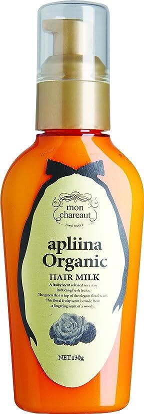 学士ラブ蒸気モンシャルーテ アプリーナ オーガニック ヘアミルク 130g<ビッグボトル>
