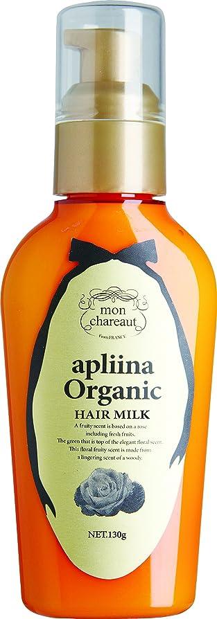 学校かけがえのない仲良しモンシャルーテ アプリーナ オーガニック ヘアミルク 130g<ビッグボトル>
