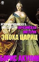 Евразийская империя. Эпоха цариц (История Российского государства) (Russian Edition)