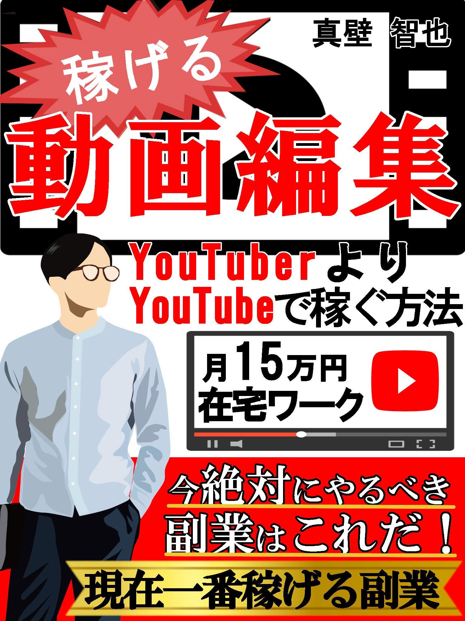 youtuberyorikasegerudougahennsyuuwotetteikaisetu (Japanese Edition)