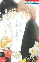 表紙: さみしいひと (花とゆめコミックス) | 斎藤けん