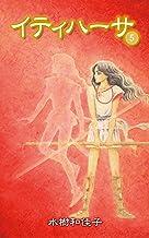 表紙: イティハーサ(5) | 水樹 和佳子