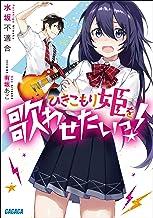 表紙: ひきこもり姫を歌わせたいっ! (ガガガ文庫) | 有坂あこ