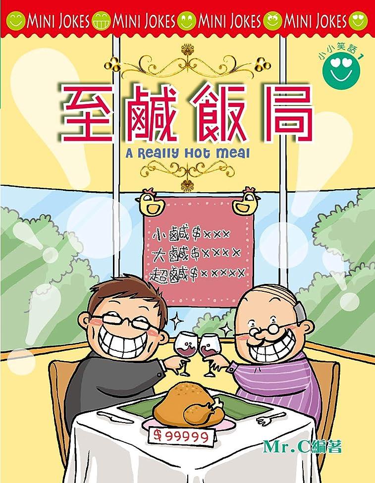 感度通訳花嫁小小笑話系列  至鹹飯局 (Traditional Chinese Edition)