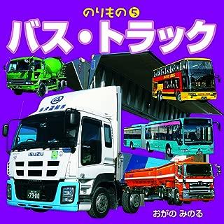 のりもの5 バス・トラック (こども絵本)