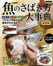 表紙: 魚のさばき方大事典 新装版 | ブティック社編集部