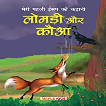 The Fox and the Raven (Hindi Edition): My First Aesop's Fable