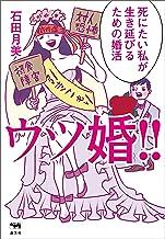 表紙: ウツ婚!! | 石田月美