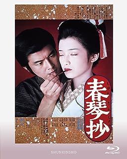春琴抄 [Blu-ray]