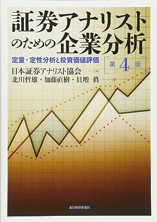 証券アナリストのための企業分析(第4版): 定量?定性分析と投資価値評価
