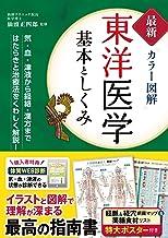 表紙: 最新カラー図解 東洋医学 基本としくみ | 仙頭正四郎