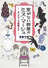 表紙: 窓がない部屋のミス・マーシュ 占いユニットで謎解きを (角川文庫)   斎藤 千輪