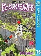 表紙: ピューと吹く!ジャガー モノクロ版 15 (ジャンプコミックスDIGITAL) | うすた京介