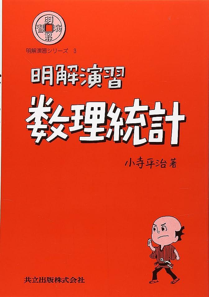 支援デクリメントスーパー明解演習 数理統計 (明解演習シリーズ)