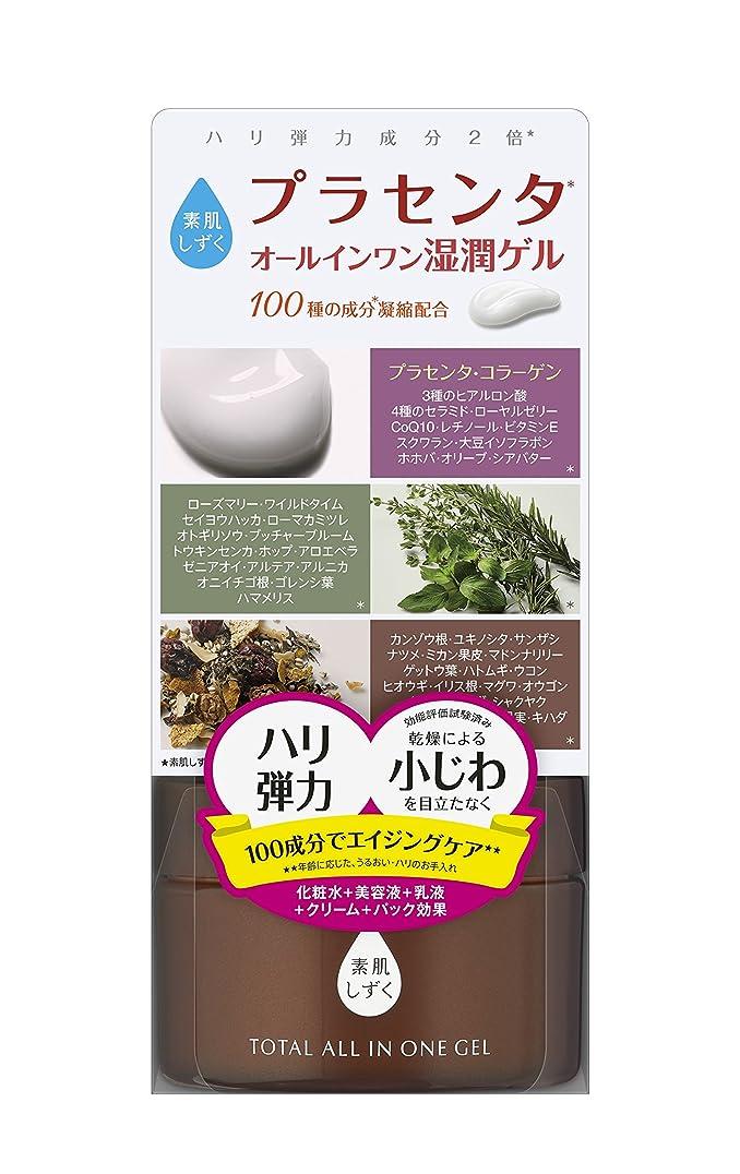 梨挑む先例素肌しずく 高保湿ゲル(本体) 100g