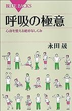 表紙: 呼吸の極意 心身を整える絶妙なしくみ (ブルーバックス) | 永田晟