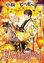 小説ビーボーイ 秋の熱愛特集(2020年秋号) (小b)