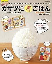 表紙: 珍獣ママのガサツに楽ウマ!ごはん (楽LIFEシリーズ) | 後藤麻衣子