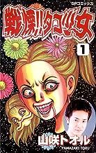 表紙: 戦慄!!タコ少女(1) (リイドカフェコミックス)   山咲トオル